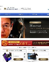 ホース(Horse)のサムネイル