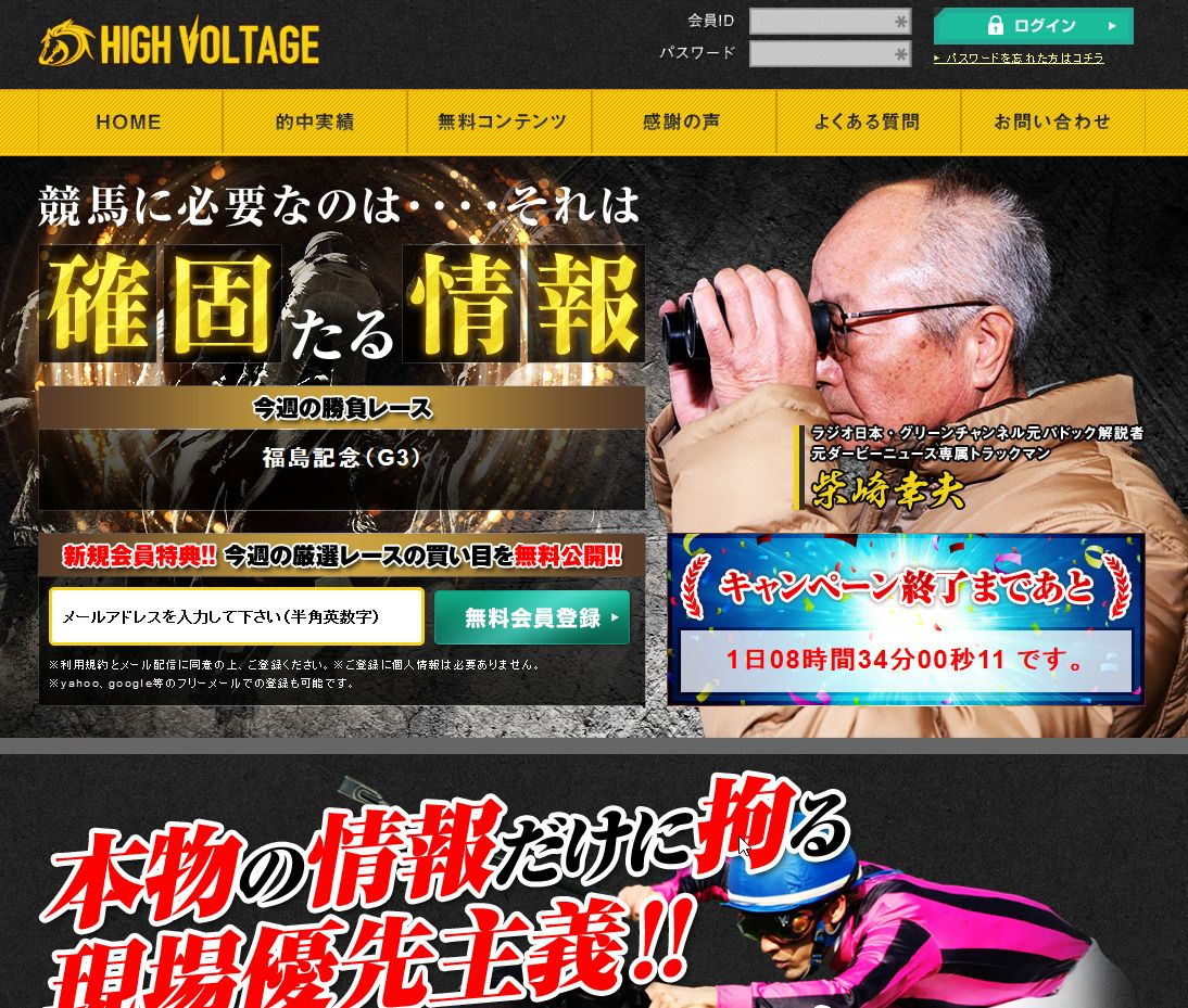 HIGH VOLTAGEのサムネイル