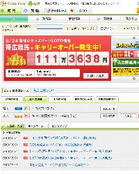 Odds Parkのサムネイル